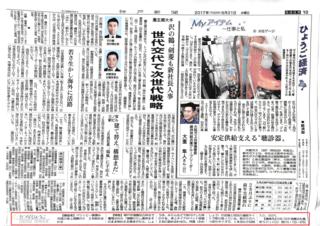 神戸新聞5つ星記事.png