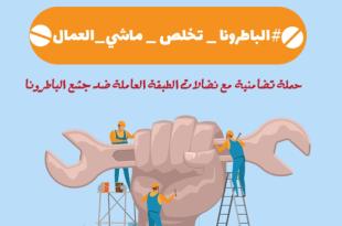 حملة العمال