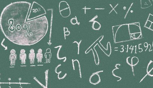 入学前に算数力をつけるコツ