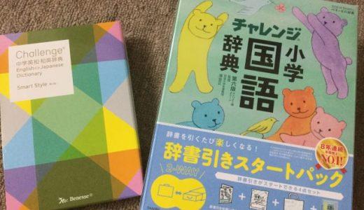 【必見】「辞書引き学習法」で問題解決力を高められる!