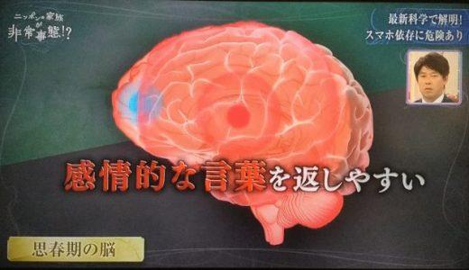 NHK「わが子がキレる本当のワケ」ニッポンの家族が非常事態レポ