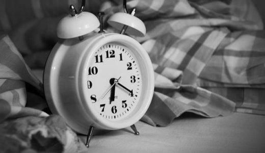 【睡眠負債】睡眠を削ることは命を削ること!質のいい睡眠とは