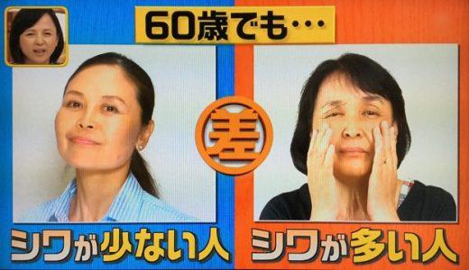 【レポ】60歳代でシワが少ない人と多い人の差!この差って何?