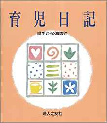 【ちゃママ流】母子手帳の活用法と育児日記のオススメ