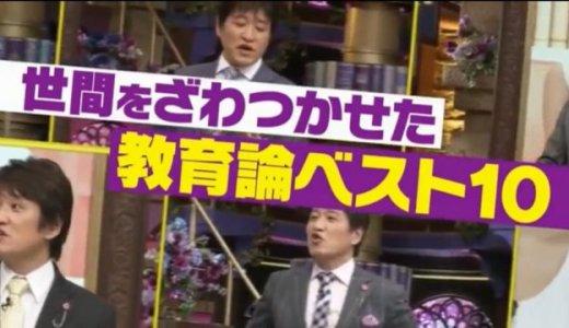 【初耳学】大反響!林先生の白熱教室ベスト10!(後編)