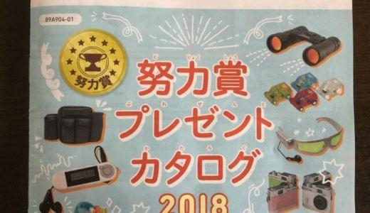 進研ゼミ努力賞プレゼント「アドベンチャーWスコープ10」ゲット♪