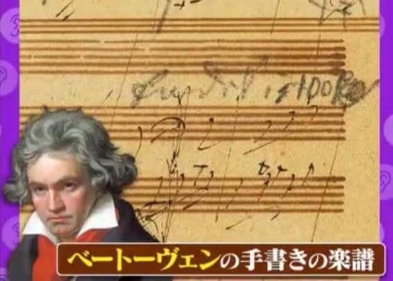ベートーヴェンの手書きの楽譜