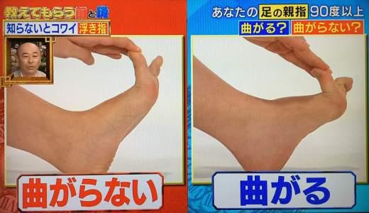 「浮き指」は小3までに決まる!?下半身太り改善術とは