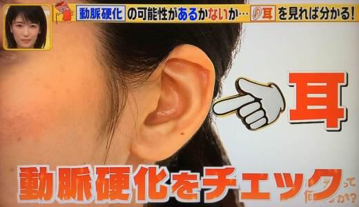動脈硬化かどうかは耳を見る!病気のセルフチェック法
