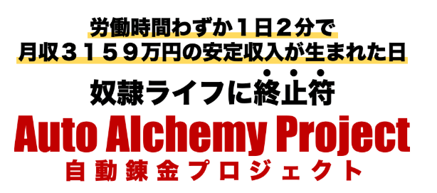 Auto Alchemy Projectヘッダー画像