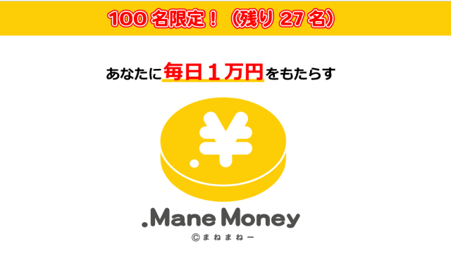 ManeMoney