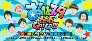 おはスタ645 GO! GO!!! - Voice Actor Japan Chad