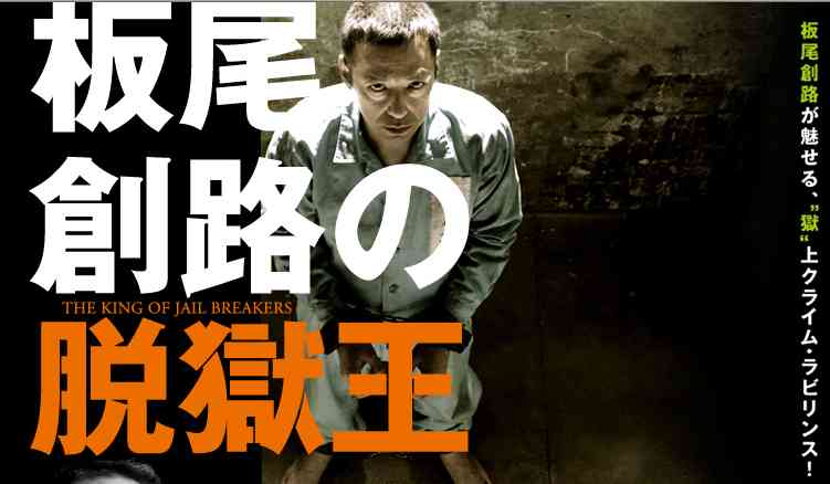 The King of Jail Breakers (Japan) - English Subtitles by Chad