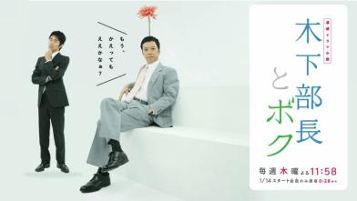 """""""木下部長とボク"""" (YTV) 2010 チャド ドラマ"""
