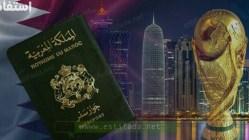 العمل في مونديال قطر 2022