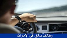 فرص عمل في الإمارات