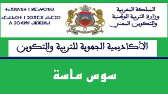 لوائح الانتقاء مباراة التعليم جهة سوس ماسة