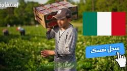 لي بغا يخدم في إيطاليا .. مطلوب 30850 عمال وعاملات فلاحيين موسميين بدون شهادة أو دبلوم