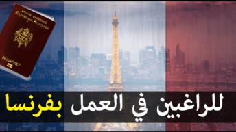 العمل الموسمي في فرنسا 2020