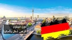 هام للمغاربة والدول العربية فرص عمل في ألمانيا بدون ديبلوم أو لغة