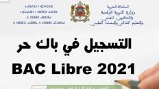التسجيل في باك حر 2021 BAC Libre لاجتياز امتحانات البكالوريا برسم دورة 2021.