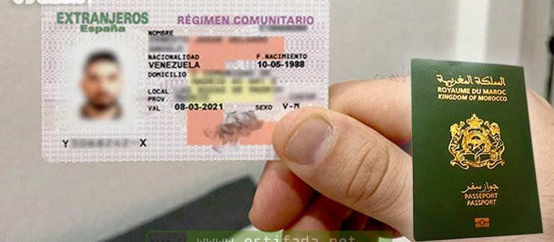 """شروط الحصول على بطاقة الإقامة """"Tarjeta Comunitaria"""" الأوروبية بإسبانيا .. مدة صلاحيتها 5 سنوات وتسمح لحاملها بالعمل والسفر"""