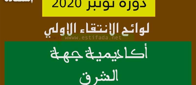 لوائح الانتقاء مباراة التعليم جهة الشرق دورة نونبر 2020