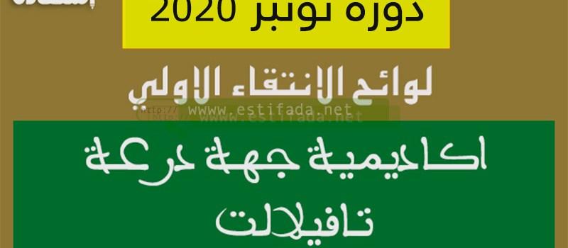 لوائح الانتقاء مباراة التعليم جهة درعة تافيلالت دورة نونبر 2020