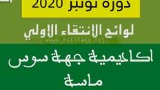 لوائح الانتقاء مباراة التعليم جهة سوس ماسة دورة نونبر 2020