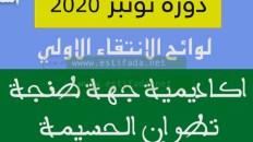لوائح الانتقاء مباراة التعليم جهة طنجة تطوان الحسيمة دورة نونبر 2020