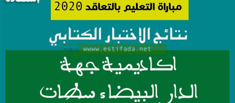 نتائج الاختبار الكتابي مباراة التعليم جهة الدار البيضاء سطات دورة نونبر 2020