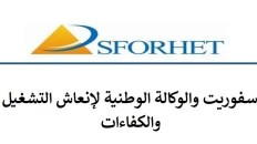سفوريت: حملة توظيف 2200 عاملة في عدة مدن في إطار مشروع أجي تخدم لإدماج الشباب