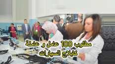 لي يغا يخدم في الكابلاج.. مطلوب تشغيل 100 عامل وعاملة كابلاج بعدة مدن مغربية