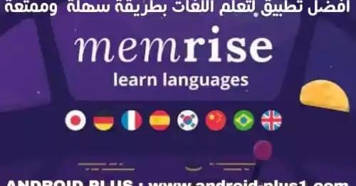 """تطبيق"""" Memrise """" لتعلم اللغات بطريقة سهلة"""
