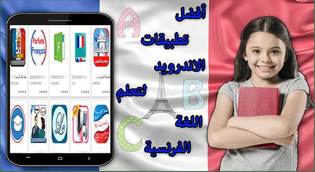 تعلم اللغة الفرنسية من الصفر الى الاحتراف عن طريق التطبيقات المجانية