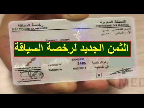 ثمن رخصة السياقة بالمغرب 2021 (صنف EC ،D ،B ،A ،C)