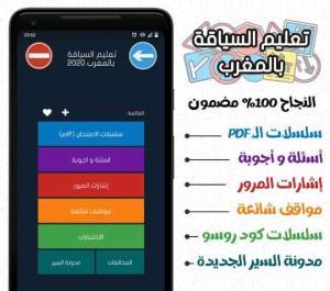 تعليم السياقة بالمغرب 2021