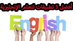 تعلم اللغة الانجليزية من الصفر الى الاحتراف عن طريق التطبيقات المجانية