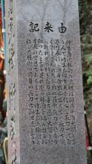 Chikubujima-ryu memorial 2