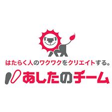 茶圓のインターン会社紹介【あしたのチーム上海】