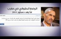الدكتور سلمي : الوضع الحقوقي في مغرب ما بعد دستور 2011