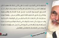 تصريحات | الأستاذ محمد عبادي | الحكومة المغربية