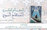 خصائص الإمام عبدالسلام ياسين | الحلقة الثانية من معالم المنهاج النبوي