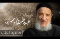 مجالس الإمام المجدد  | قسوة القلب