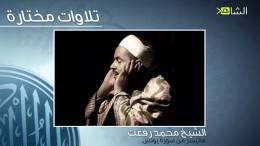 قراء النور | الشيخ محمد رفعت | ما تيسر من سورة يونس