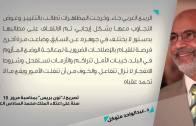 د. متوكل| نظام الحسن الثاني ما زال يحكم المغرب