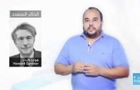 فقه الريادة مع الخبير مصطفى شقرون | منظومة التسيير الجماعي TMS