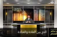 مع الداعية بن سالم باهشام | الحج بين العبادة والعادة