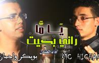 يَامَّا رَانِي بْكيتْ || أداء الفنانين MC HICHAM و بوبكر واحمان