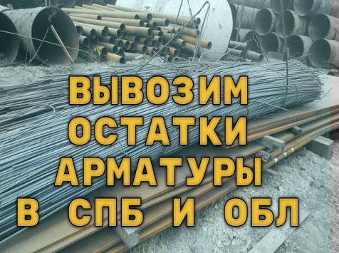 Арматура рифленая на металлолом